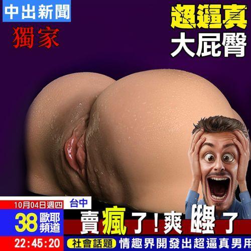 男性自慰器推薦