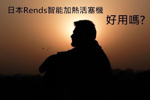 日本Rends智能加熱活塞機好用嗎
