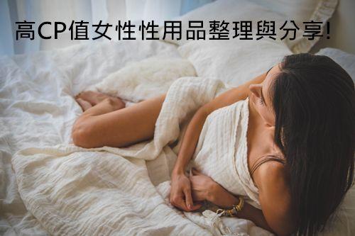 女性情趣用品推薦