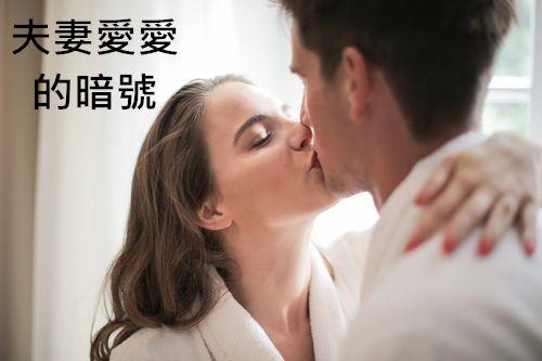 夫妻愛愛的暗號